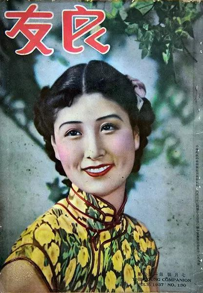 Vintage Chinese magazine with floral qipao