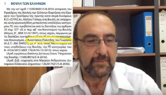 politidis-syriza-diorismos-2