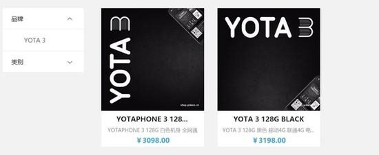 YotaPhone 3 Price Leaked