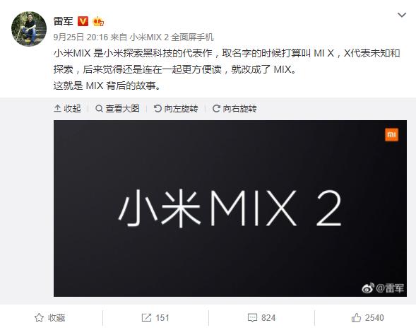 Xiaomi Mi MIX Story