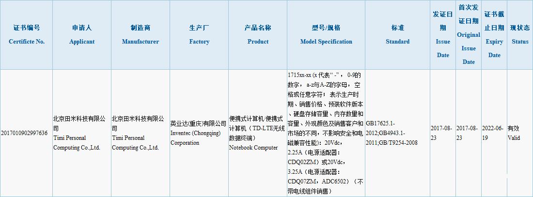 Xiaomi Notebook 2017 3C certification