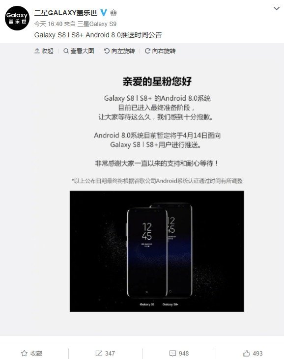 Samsung S8/S8+ Android 8.0 Update Release