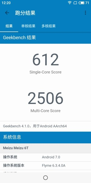 Meizu M6T Review - Geekbench Score
