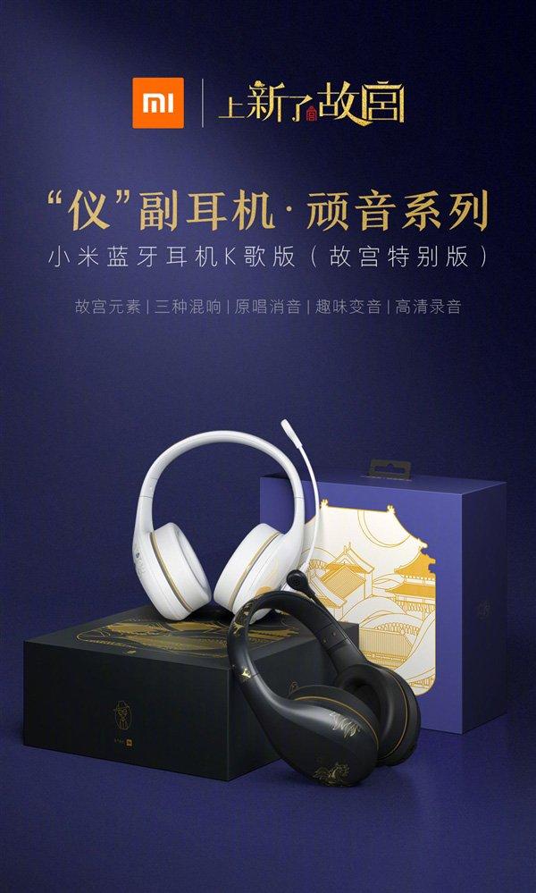 Xiaomi Bluetooth Karaoke Headset Special Edition