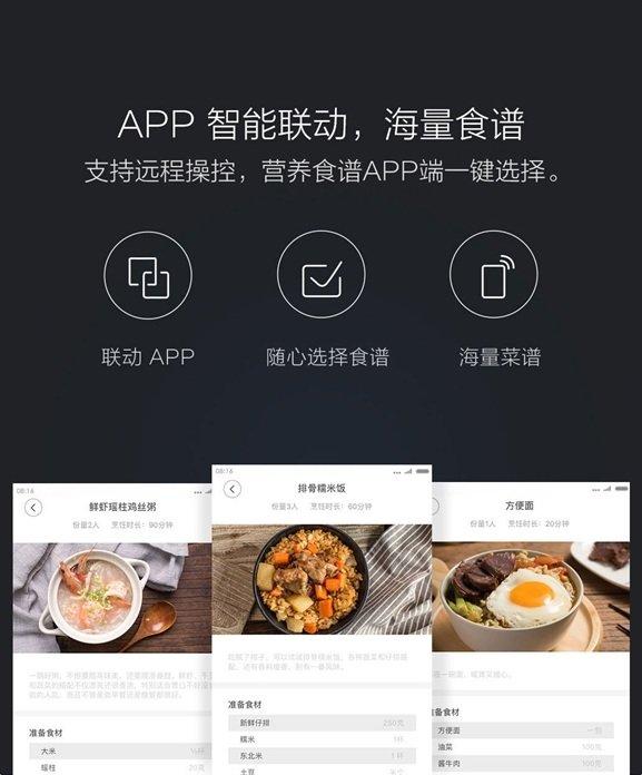 Xiaomi MiJia Xiaofang Rice Cooker - APP