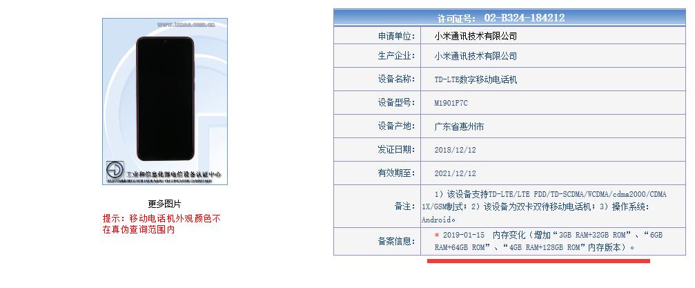 Redmi Note 7 4GB+128GB Version TENAA