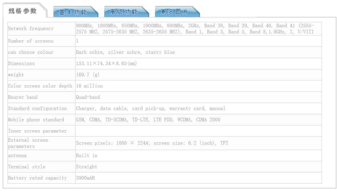 Meizu M9 Note Specs TENAA Leaked