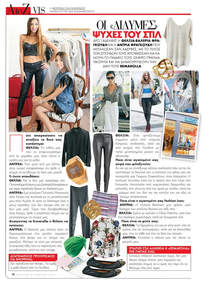 Andreana and Thelxia-Valeria in Omikron magazine