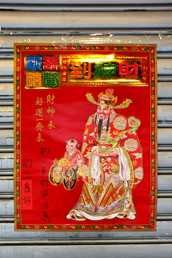 English: Chinese lunar New Year money god post...