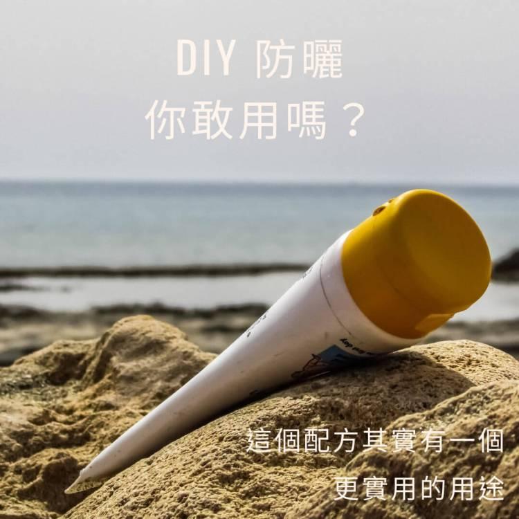 DIY 防曬,你敢用嗎? 比起防曬,這個配方其實還有其他更實用的用途