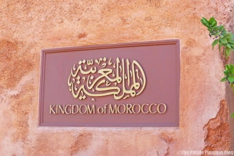 Epcot World Showcase - Morocco Pavilion