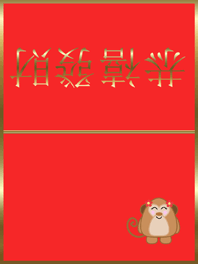 Chinese New Year Name Place Card 3