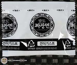 #2324: Paldo Jjajangmyeon - South Korea - The Ramen Rater - instant noodles