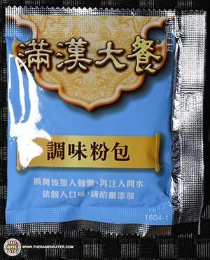 #2375: Uni-President Man Han Feast Braised Pork Flavor Instant Noodles
