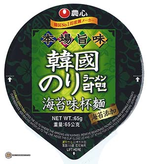 #2382: Nongshim Seaweed Instant Noodle Cup - South Korea - The Ramen Rater