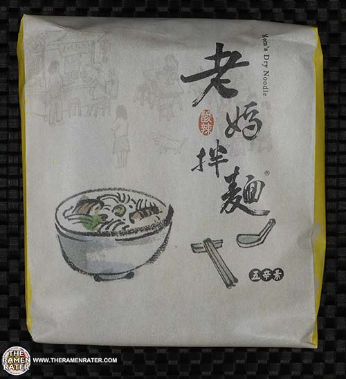 Meet The Manufacturer: Re-Review: Mom's Dry Noodle Sour & Spicy Flavor - Taiwan - The Ramen Rater