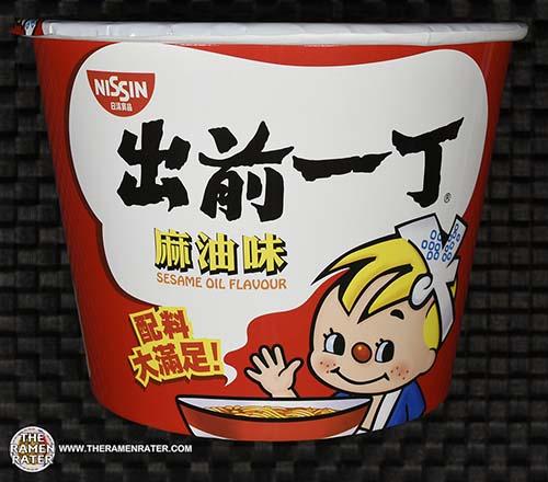 #2387: Nissin Demae Iccho Sesame Oil Flavour Instant Noodle - Hong Kong - The Ramen Rater - instant noodle