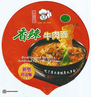 #2362: Chuan Wei Wang Bowl Instant Noodles Artificial Spicy Beef Flavor - China - The Ramen Rater