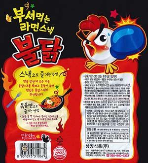 #2424: Samyang Foods Buldak Bokkeummyun Snack Noodle - South Korea - The Ramen Rater - Instant Noodles