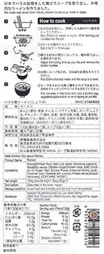 #2427: Ajinatori Halal Chicken Shoyu Sauce Ramen - Japan - The Ramen Rater - instant noodles
