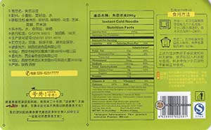 #2398: Liang Cheng Mei Shaanxi Cold Noodle: Mustard Spicy - China - The Ramen Rater - instant noodle