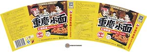 #2401: Sichuan Baijia Chongqing Noodles Burning Dry Noodles - China - The Ramen Rater - instant noodles
