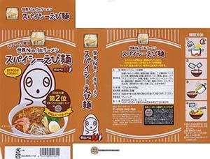 #2441: MyKuali Penang Hokkien Prawn Noodle (Japan Version) - Malaysia - Japan - hokkien mee