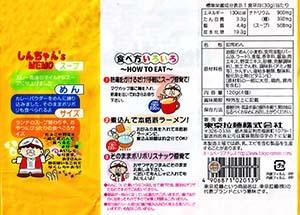 #2473: Tokyo Noodle Mini Instant Noodle Mild Curry Flavor - Japan - The Ramen Rater - instant noodles