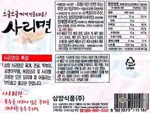 #2545: Samyang Foods Sari Ramen - South Korea - The Ramen Rater -