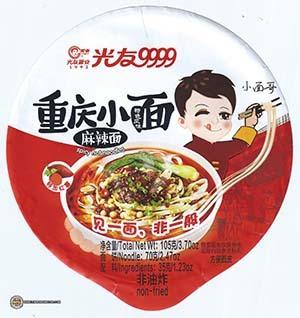 #2547: Sichuan Guangyou 9999 Chongqing Spicy Hot Noodles - China - The Ramen Rater - 重慶小麺 麻辣麺
