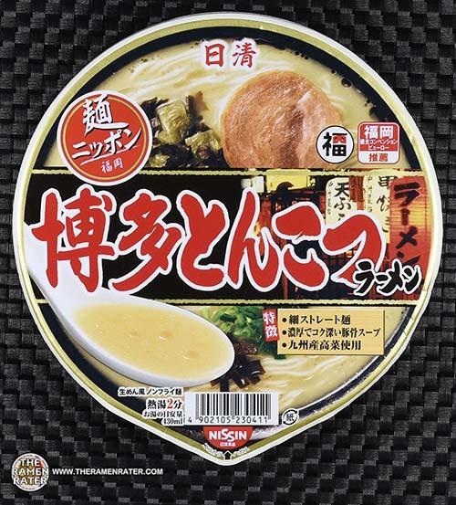 #2553: Nissin Hakata Ramen Noodle White Tonkotsu - Japan - The Ramen Rater - 日清麺ニッポン 博多とんこつラーメン
