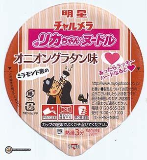 #2591: Myojo Charumera Licca Chan Onion Gratin Soup Noodle - Japan - The Ramen Rater - instant noodles ramen