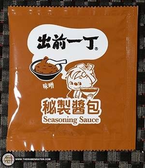 #2638: Nissin Demae Ramen Striaght Noodle Miso Flavour Instant Noodle - Hong Kong - The Ramen Rater