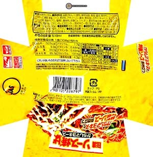 #2687: Nissin Yakisoba With Mayonnaise - Japan - The Ramen Rater - instant noodles