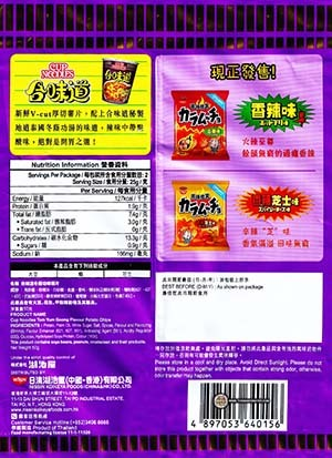 #2750: Nissin Cup Noodles Tom Yum Goong Flavour Potato Chips