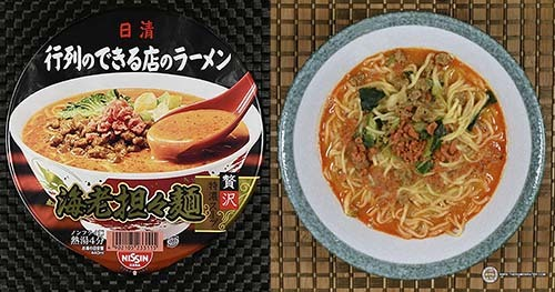 #1:Nissin Gyoretsu-no-Dekiru-Mise-no-Ramen (Shrimp Tantanmen