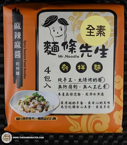 Meet The Manufacturer: #2778: Mr. Noodle Spicy Sesame Paste Noodles