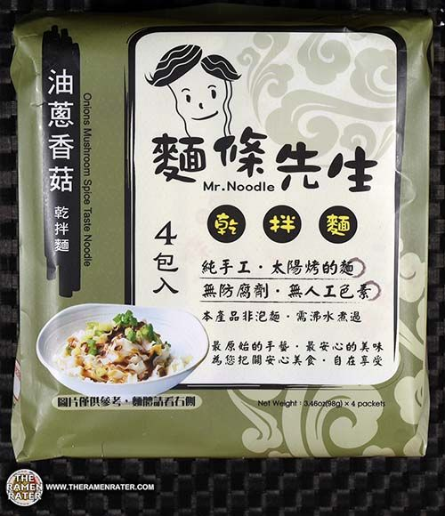 Meet The Manufacturer: #2781: Mr. Noodle Onions Mushroom Spice Taste Noodle