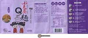 Meet The Manufacturer: #2811: Little Couples Q Noodle Taiwan Soybean Taste