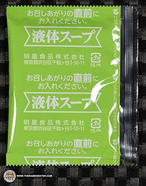 hobby link japan hlj.com #2833: Myojo Kurume 80 Year Anniversary Tonkotsu Ramen