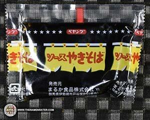 ぺヤングやきそば #2879: Peyoung Cho-Omori Yakisoba Half & Half Gekikara