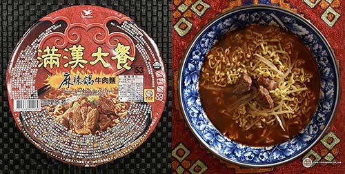 The Ramen Rater's Top Ten Instant Noodle Bowls Of All Time 2018 Edition #5 – Uni-President Man Han Feast Super Hot Pot Beef Flavor Instant Noodles – Taiwan