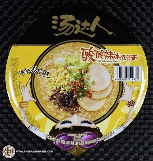 #2960: Soup Daren Spicy Pork Bone Noodle