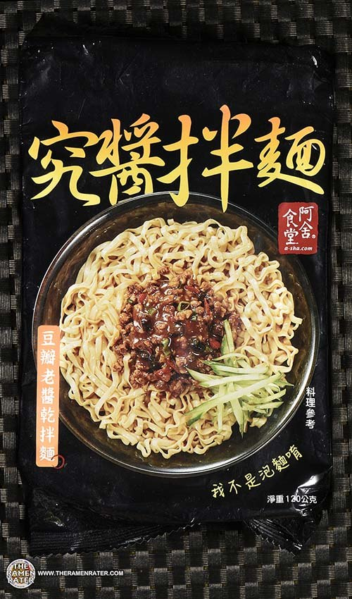 #3070: A-Sha Gourmet Traditional Taiwanese Soybean Paste Noodle - Taiwan