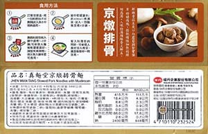 #3052: Vedan Jhen Mian Tang Stewed Pork Noodles With Mushroom - Taiwan