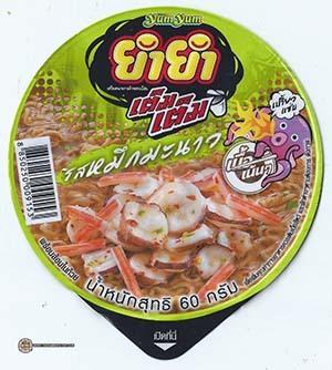 #3097: Yum Yum Tem Tem Squid With Lime - Thailand