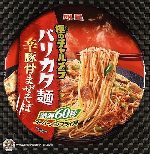 #3102: Myojo Spicy Barikata Tonkotsu Mazesoba - Japan