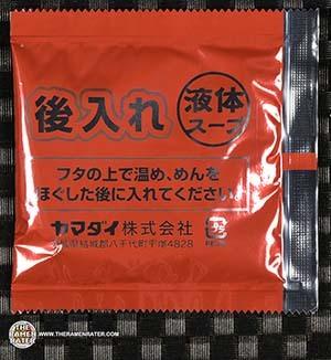 #3132: New Touch Chashu Ramen - Japan