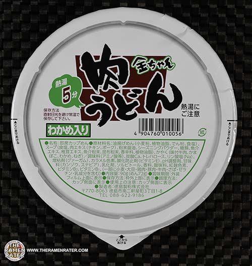 #3166: Kinchan Niku Udon With Wakame - Japan