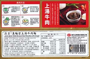 #3167: Vedan Jhen Mian Tang Braised Beef Noodles With Ginger - Taiwan